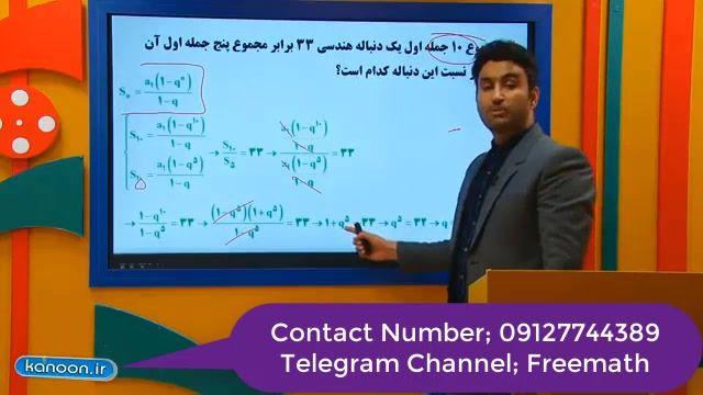 تدریس ریاضی - دنباله هندسی