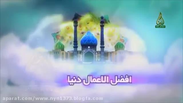 نماهنگ ویژه نیمه شعبان و میلاد با برکت حضرت مهدی عج / گلچین و بسیار زیبا است