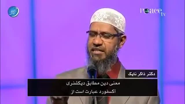 چرا دین وجود دارد ؟ چه نیازی به دین اسلام هست ؟ دکتر ذاکر نایک