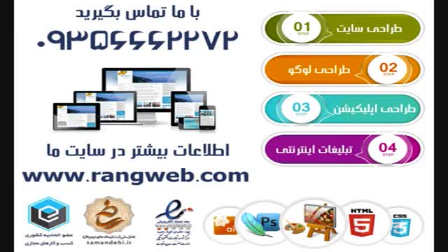 بهینه سازی سیو سایت 09356662272