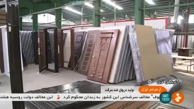 Iran Atar Darb co  made Burglar proof doors, Salmas county شرکت عطا درب ضد سرقت سلماس ایران