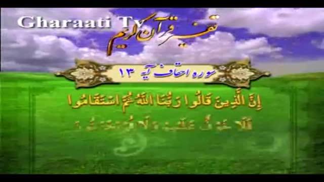 قرایتی / تفسیر آیه 13 و 14 سوره احقاف، بهشت، پاداش اهل عمل