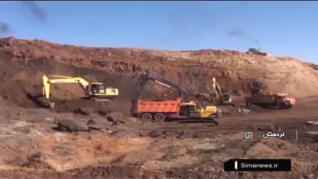 Iran Minery industries, Kurdistan province صنایع معدنی استان کردستان ایران