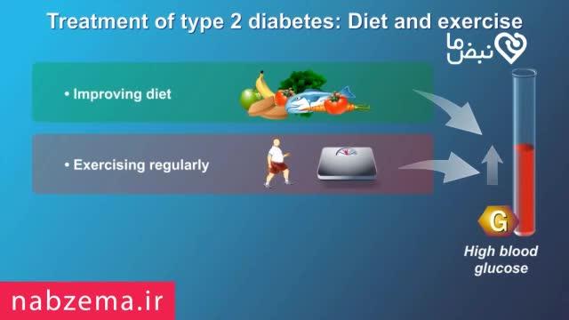 درمان و کنترل دیابت نوع دو