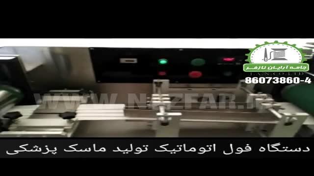 خط تولید فول اتوماتیک ماسک پزشکی
