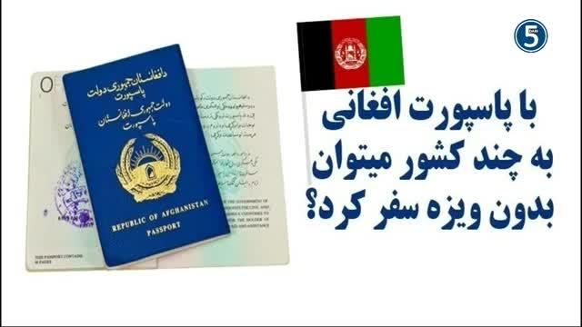 با پاسپورت افغانی به 23 کشور بدون ویزا سفر کنید - 2017/2018