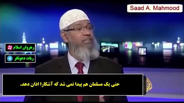 سوال مجری شبکه الجزیره از دکتر ذاکر نایک » آیا دین اسلام با شمشیر گسترش پیدا کرد ؟ دکتر ذاکر نایک