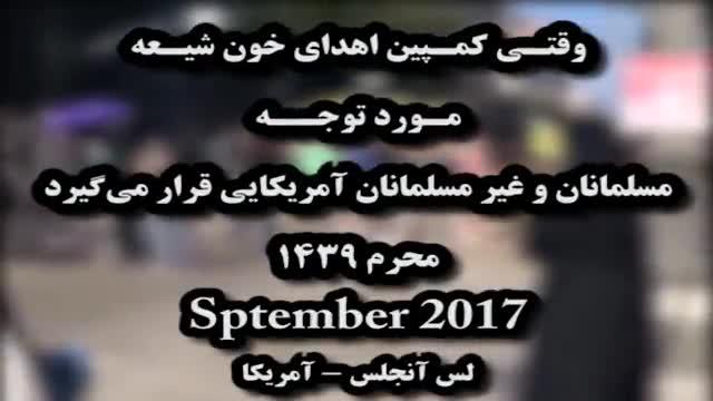 کمپین اهدای خون شیعه از ایران تا آمریکا