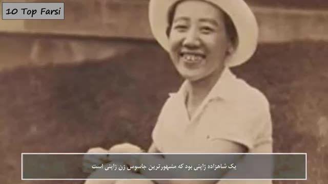 10 زن جاسوس مشهور جهان Top 10 Farsi