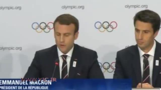 رقابت مکرون رییس جمهور فرانسه و ترامپ بر سر تصاحب میزبانی المپیک 2024