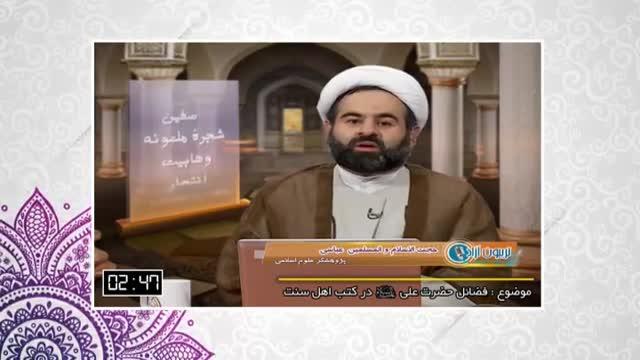 فضایل حضرت علی (ع) در کتب اهل سنت