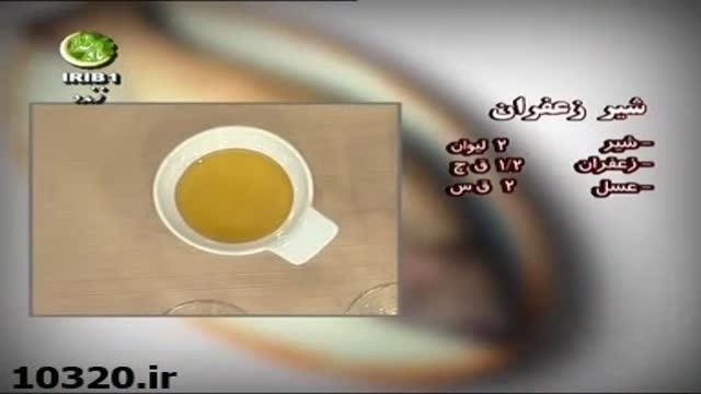 شیر زعفران