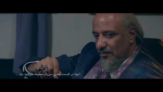 دانلود سریال ممنوعه قسمت 9 + لینک