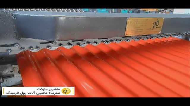 ساخت وفروش دستگاه رول فرمینگ سینوسی (کرکره) - 09128663250 مارکویی