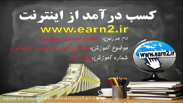 کسب درآمد از اینترنت net