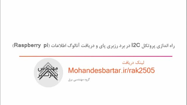 راه اندازی پروتکل I2C در برد رزبری پای و دریافت آنالوگ اطلاعات (Raspberry pi)