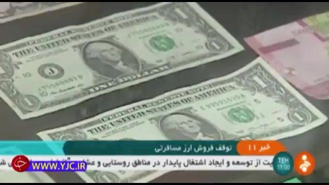 توقف فروش ارز مسافرتی توسط بانک ها