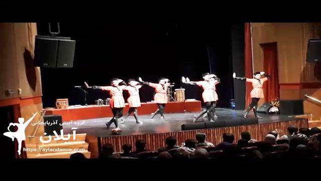 رقص تند و زیبای آذری گروه آیلان در کنسرت موسیقی استاد وحید اسداللهی