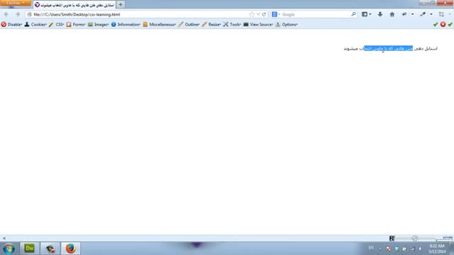آموزش طراحی سایت با CSS | آموزش استایل دهی متن های انتخاب شده (highlighted) با استفاده از CSS