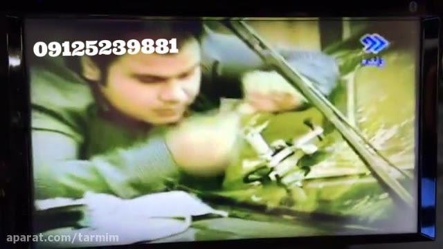 مستند صدا و سیما از مرکز ترمیم شیشه اتومبیل 09125239881