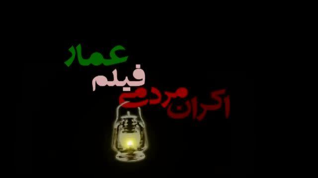 تاریخچه تشکیل جشنواره و اکران های مردمی جشنواره مردمی فیلم عمار