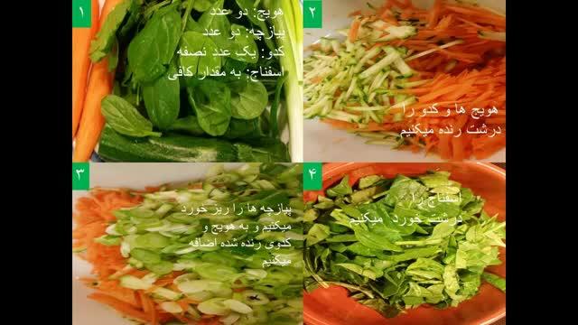آموزش آشپزی املت سبزیجات رژیمی