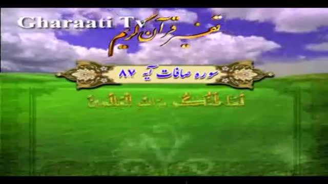 قرایتی / تفسیر آیه 83 تا 87 سوره صافات، قلب سلیم