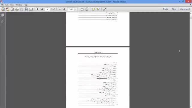 دانلود کتاب کاوش های صحرایی در مهندسی ژیوتکنیک دکتر علی قنبری به صورت PDF