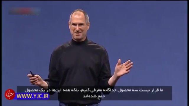 لحظه معرفی اولین آیفون توسط استیو جابز، پدر اپل
