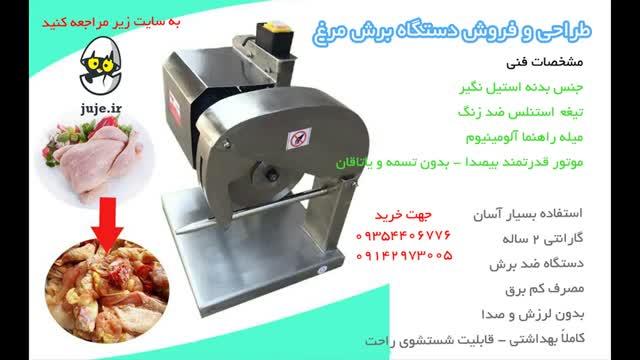فروش دستگاه برش مرغ به سایزهای مختلف و تمام اتوماتیک_ chicken cutter