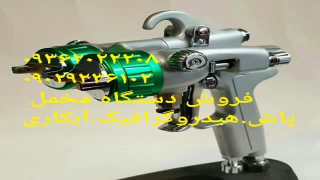 دستگاه مخمل پاش-فانتاکروم-ابکاری 09029236102