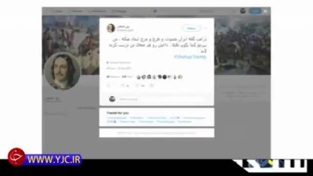 واکنش کاربران ایرانی در توییتر به سخنرانی ترامپ در سازمان ملل