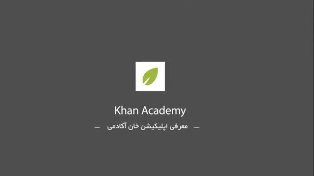 نگاهی به اپلیکیشن خان آکادمی - دانشگاهی رایگان برای همه