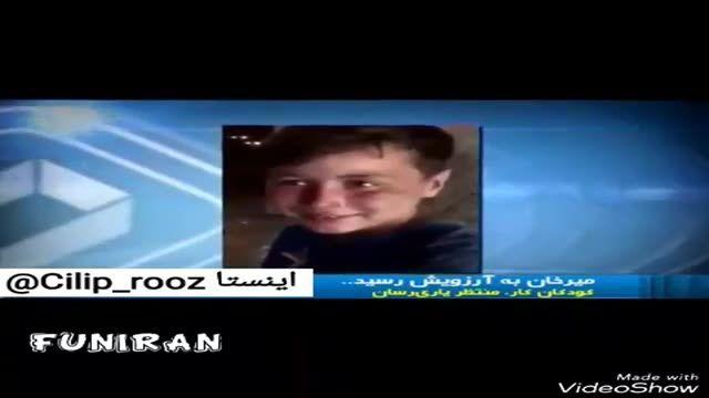 میرخان کودک زباله جمع کنی که حتی معنی آرزو را نمیدانست هدیه ای از یک شهروند تهرانی دریافت کرد