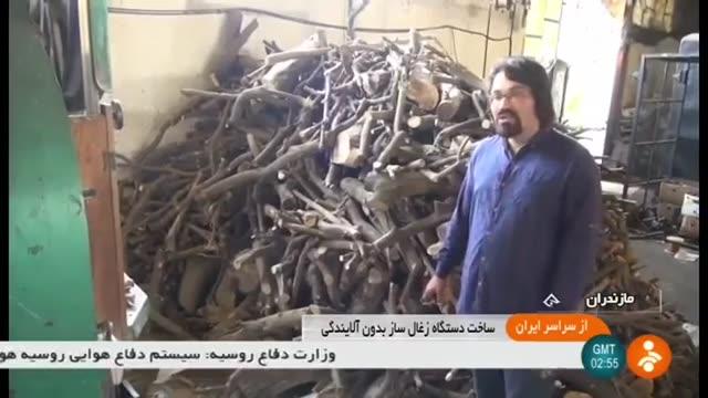 Iran made Low pollution Coal making machine ساخت دستگاه زغال ساز از چوب درخت میوه ایران
