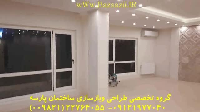 بازسازی ساختمان نیاوران بازسازی خانه بازسازی منزل نیاوران(بعدبازسازی)