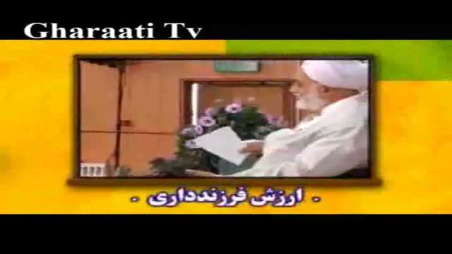 قرایتی / درسهایی از قرآن - خنده حلال - حکمت ها - ارزش فرزند داری