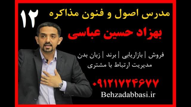 مدرس اصول و فنون مذاکره تدریس مذاکره بهزاد حسین عباسی12