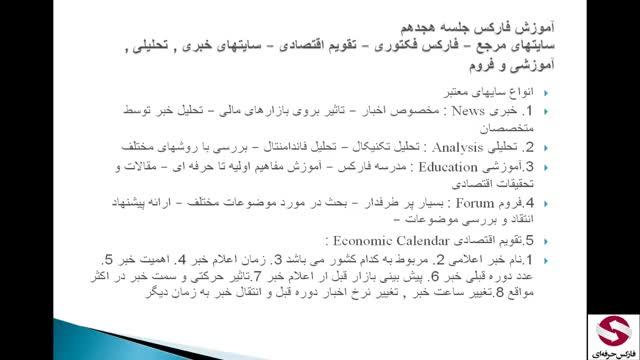 18. آموزش تقویم اقتصادی در فارکس فکتوری-تکمیلی