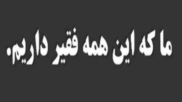مزخرف!!! کلیپ مشترکی از استاد رایفی پور و استاد عباسی