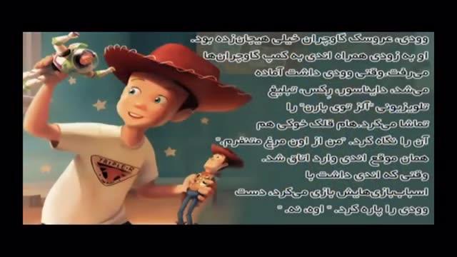 کتاب صوتی کودکان دوزبانه  اسباب بازی ها 2- شادن پژواک