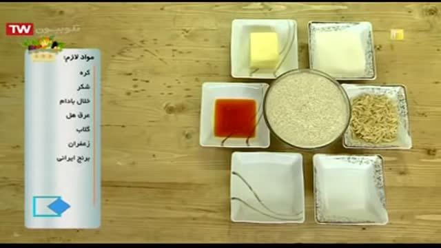آموزش آسان آشپزی- شله زرد
