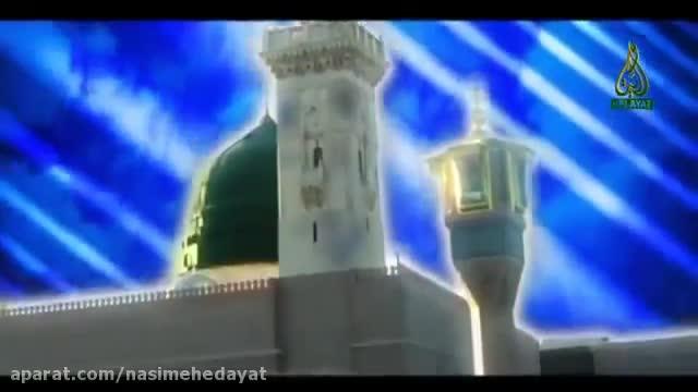 نماهنگ فوق العاده ویژه ولادت پیامبر اکرم (ص) / بسیار زیبا