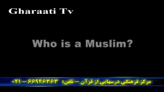 قرایتی / ?WHO IS A MUSLIM... (مسلمان چه کسی است؟)