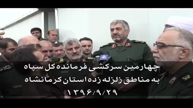 چهارمین سرکشی فرمانده کل سپاه به مناطق زلزله زده کرمانشاه 29 / 9 / 96