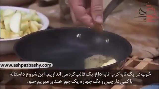فیلم آموزشی طرز تهیه پای سیب آشپزباشی