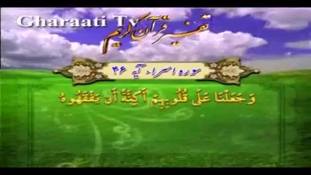 قرایتی / تفسیر آیه 46 سوره اسراء، روحِ بسته و دلِ مرده، معارف ناب قرآن را نمیپذیرد