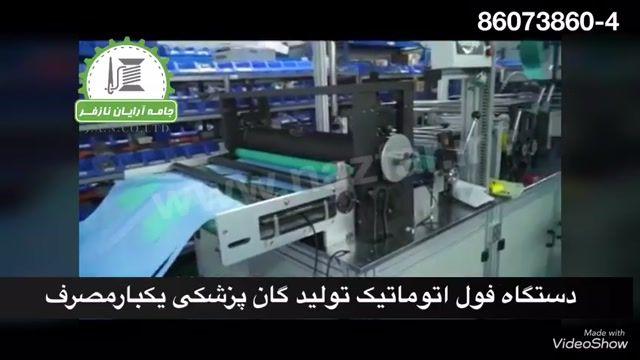 دستگاه اتوماتیک تولید گان پزشکی
