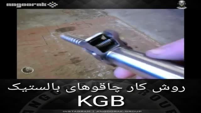 روش کار چاقو های بالستیک KGB