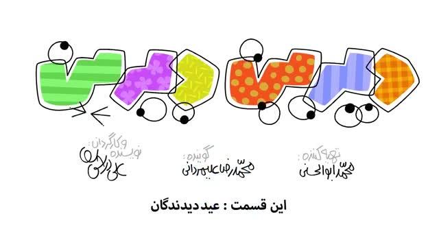 دیرین دیرین - عید دیدندگان